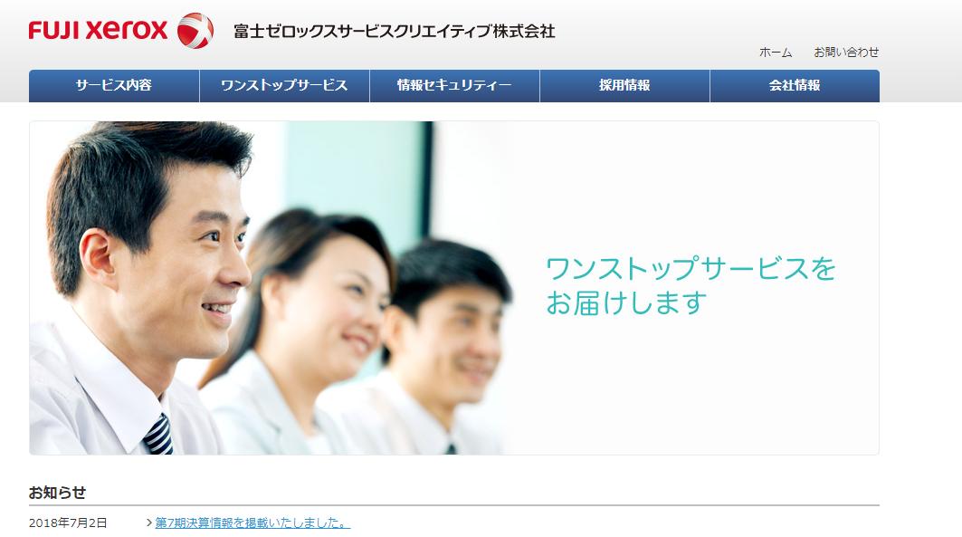 富士ゼロックス株式会社 年収