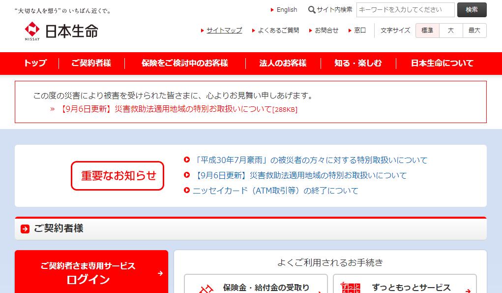 生命 ログイン 日本
