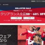 Hollister(ホリスター)