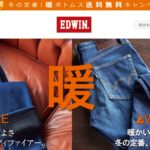 EDWIN (エドウイン)